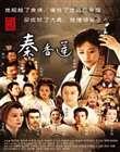 秦香莲2011