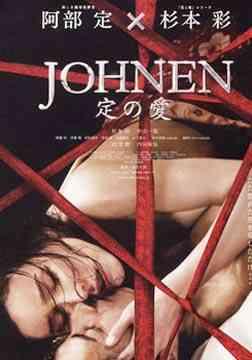 定之爱(2008)