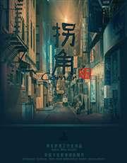 拐角(2016)