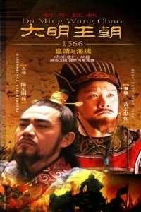 大明王朝1566:嘉靖与海瑞