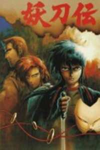 战国奇谭妖刀传OVA版