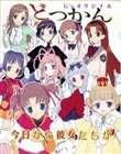 宝贝公主OVA版
