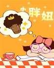 小胖妞动画微电影系列