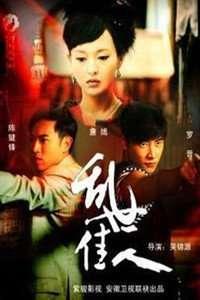 乱世佳人2012