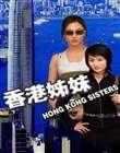 香港姊妹2007