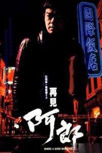 再见阿郎(1999)