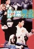 妙探双龙(1989)