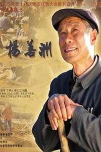 杨善洲2012