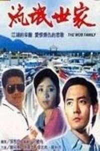 流氓世家(1989)