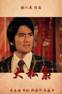 大私枭(1996)