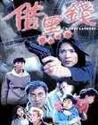 借黑钱(2000)