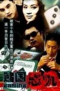 赌国恩仇(1970)