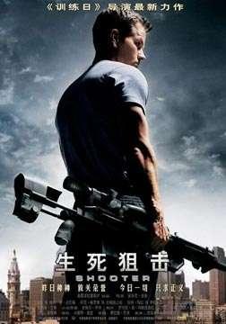 生死狙击(2007)