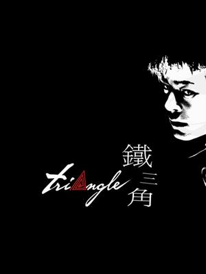 铁三角(2007)