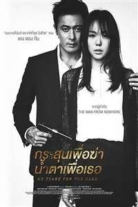哭泣的男人(2014)