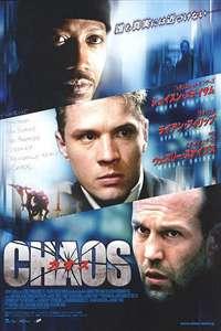 乱战(2005)