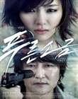 蓝盐(2011)