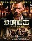 叛谍追击(2012)