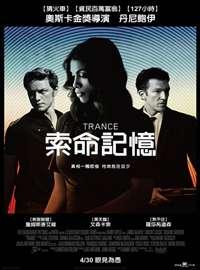 迷幻(2013)