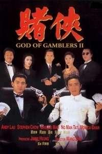 赌侠(1990)