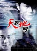 天罗地网(2003)