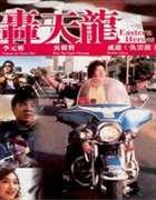 轰天龙(1991)