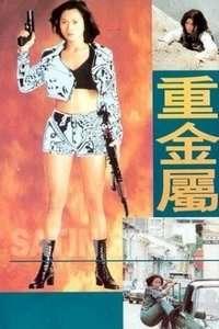 重金属(1994)