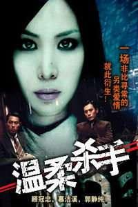 温柔杀手(1999)