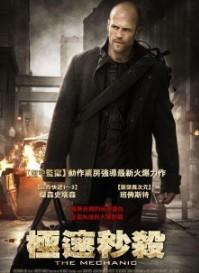 机械师(2011)
