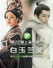 第22届上海电视节白玉兰奖颁奖典礼